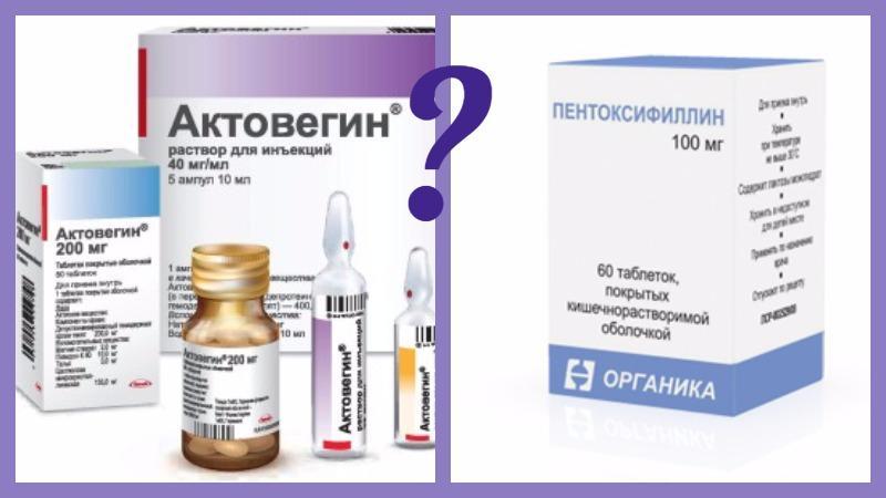 Актовегин или Пентоксифиллин