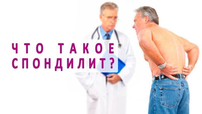 Как лечить воспаление позвоночника