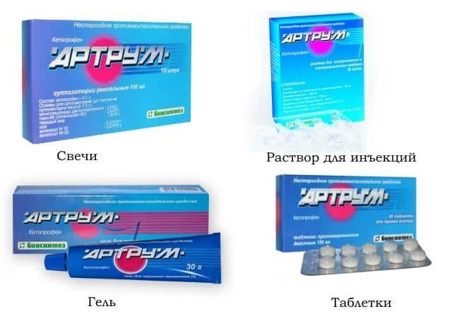 Как применять препарат Артрум