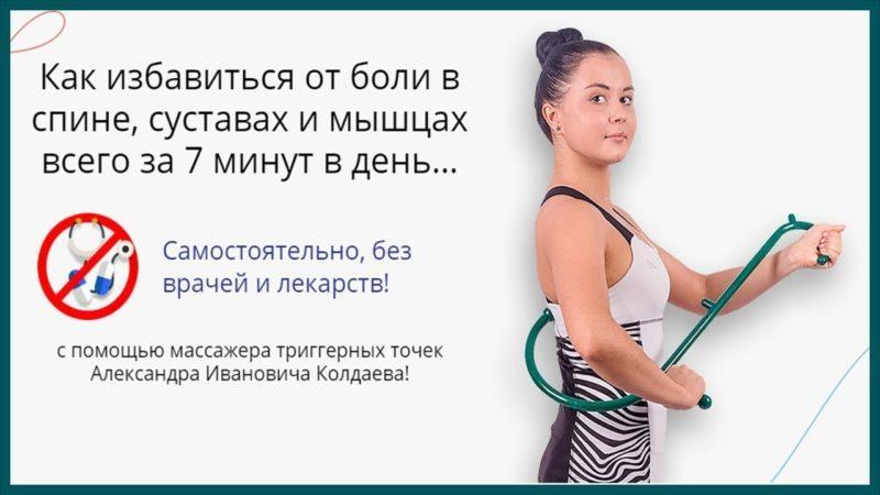 Как применять массажер доктора Колдаева